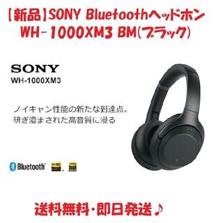 SONY - 【新品】Bluetoothヘッドホン WH1000XM3BM ブラック