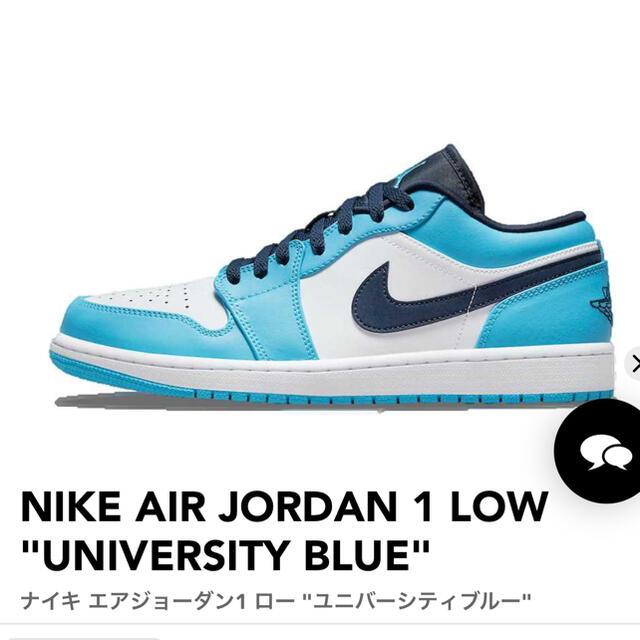 NIKE(ナイキ)のNIKE ジョーダン low ユニバーシティブルー メンズの靴/シューズ(スニーカー)の商品写真