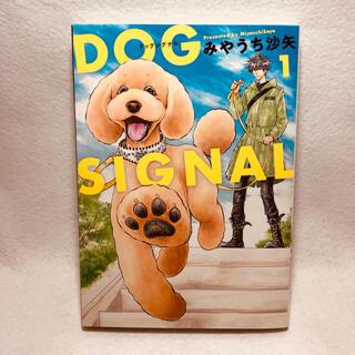 カドカワショテン(角川書店)のDOG SIGNAL 1(その他)