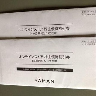 ヤーマン(YA-MAN)のヤーマン株主優待券14000円×2 ラクマ無料 (ショッピング)