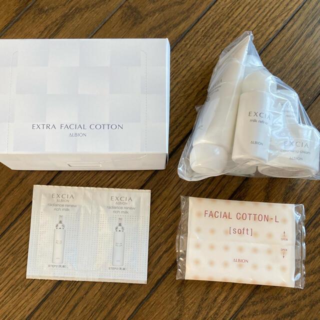 ALBION(アルビオン)の新品 アルビオン エクシア セレクション コスメ/美容のキット/セット(サンプル/トライアルキット)の商品写真