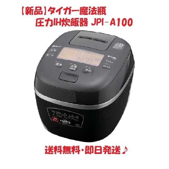 TIGER(タイガー)の【新品】タイガー魔法瓶 圧力IH炊飯器 JPI-A100 スマホ/家電/カメラの調理家電(炊飯器)の商品写真