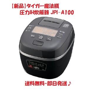 TIGER - 【新品】タイガー魔法瓶 圧力IH炊飯器 JPI-A100