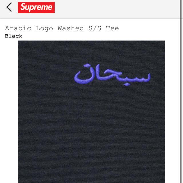 Supreme(シュプリーム)のsupreme シュプリーム  arabiclogo アラビックロゴ tシャツ  メンズのトップス(Tシャツ/カットソー(半袖/袖なし))の商品写真