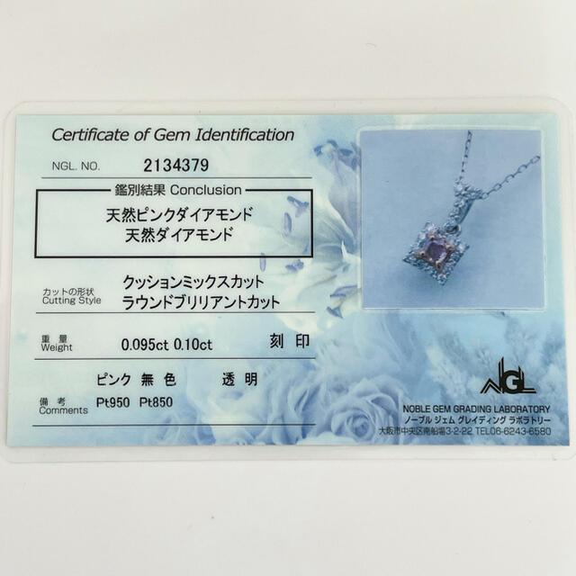 ★kana様★ 超希少 ピンクダイヤ PD0.095ct プラチナ ネックレス レディースのアクセサリー(ネックレス)の商品写真