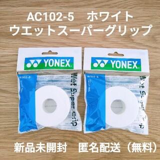 YONEX - ヨネックス バドミントン テニス ウエットスーパーグリップ テープ