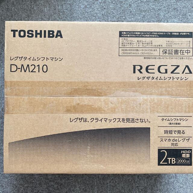 東芝(トウシバ)のTOSHIBA REGZA D-M210 未使用品 スマホ/家電/カメラのテレビ/映像機器(ブルーレイレコーダー)の商品写真
