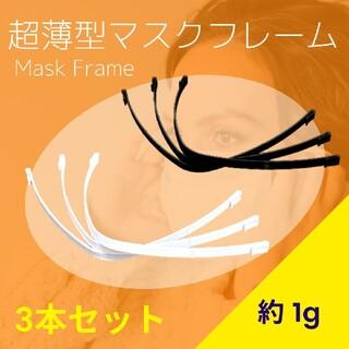 マスクフレーム 超薄型