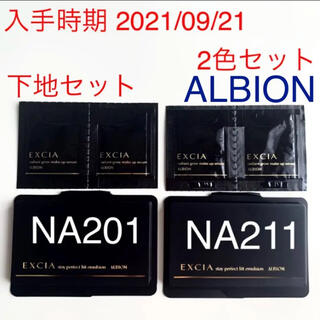 ALBION - 新品未使用 アルビオンエクシアALステイパーフェクト エマルジョン 2つ