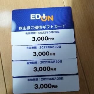 エディオン 株主優待 12000円分