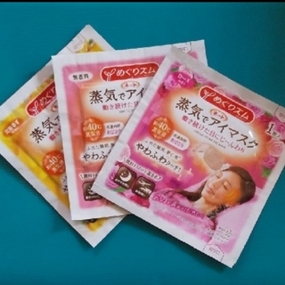 花王 - 蒸気でホットアイマスク めぐりズム 3枚 ♡ゆず・ローズ・無香料♡