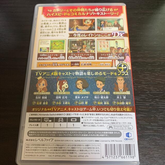 Nintendo Switch(ニンテンドースイッチ)のレイトン ミステリージャーニー DX+ Switch エンタメ/ホビーのゲームソフト/ゲーム機本体(家庭用ゲームソフト)の商品写真