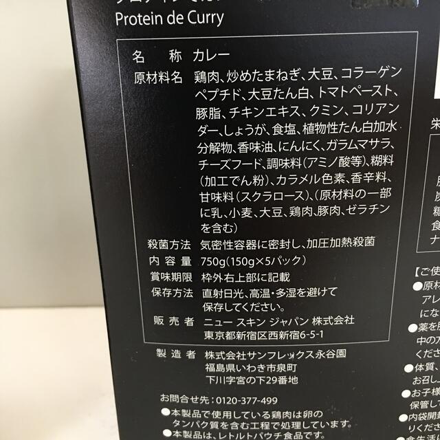 ニュースキン プロテインでカレー2個セット 食品/飲料/酒の健康食品(その他)の商品写真