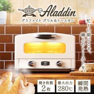 アラジン グラファイトトースター 2枚焼ALADDIN AET-GS13B(W)(ホームベーカリー)