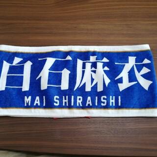 ノギザカフォーティーシックス(乃木坂46)の白石麻衣タオル(アイドルグッズ)