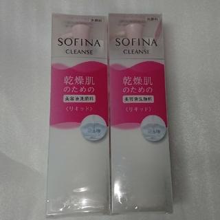 SOFINA - 【未開封新品】ソフィーナクレンズ乾燥肌のための美容液洗顔料(リキッド)2本セット