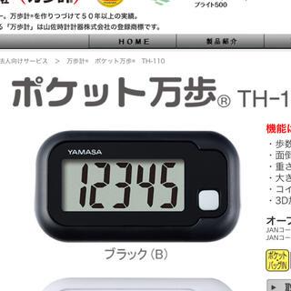 ヤマサ(YAMASA)のYAMASA 万歩計 新品 未使用 YAMASA  ポケット万歩(ウォーキング)