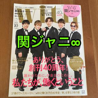 関ジャニ∞ - with 2021年 10月号 関ジャニ∞ 切り抜き