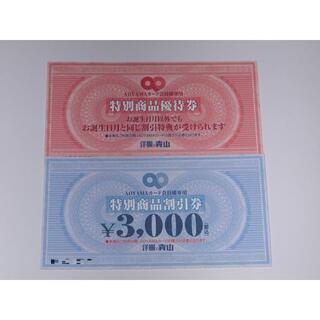 アオヤマ(青山)の洋服の青山 特別商品割引券 3,000円分 +優待券 未使用 送料込み(ショッピング)
