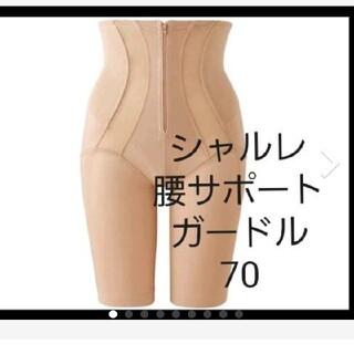 シャルレ - シャルレ 腰サポートガードル 70