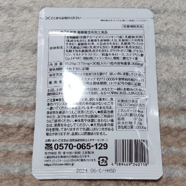 【新品・未使用品】ヘルスアップビセラ30粒 コスメ/美容のダイエット(ダイエット食品)の商品写真