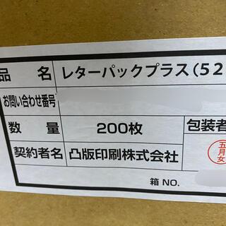 レターパックプラス520  200枚