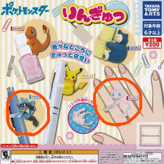ガチャガチャ りんぎゅっ ポケモン エンタメ/ホビーのおもちゃ/ぬいぐるみ(キャラクターグッズ)の商品写真