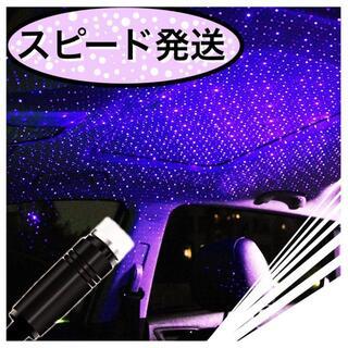 ルーフプロジェクター USB 星空 車用 イルミネーション LED 車内 テント