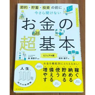 アサヒシンブンシュッパン(朝日新聞出版)の今さら聞けないお金の超基本(ビジネス/経済)