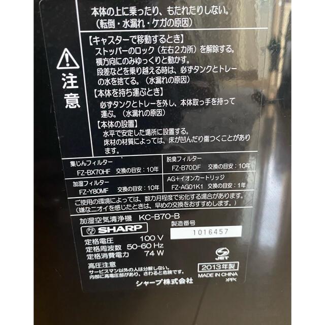 SHARP(シャープ)のSHARP 加湿空気清浄機 KC-B70-B プラズマクラスター スマホ/家電/カメラの生活家電(空気清浄器)の商品写真