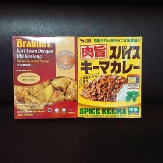 カレー2種類(レトルト食品)
