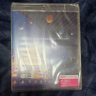 嵐 - アラフェス2020 at 国立競技場 Blu-ray 通常版