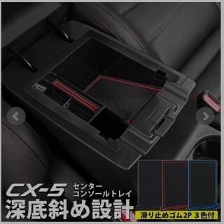 マツダ(マツダ)の専用 サムライプロデュース KF型CX-5用コンソールボックストレイ(車内アクセサリ)