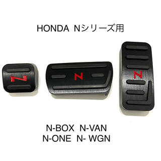 ホンダ車用 高品質アルミペダル Nシリーズ用 3点セット 黒 赤文字
