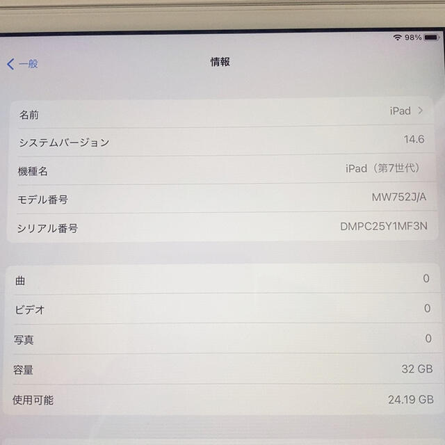 iPad(アイパッド)のiPad 10.2 第7世代 Wi-Fi 32GB シルバー AppleCare スマホ/家電/カメラのPC/タブレット(タブレット)の商品写真