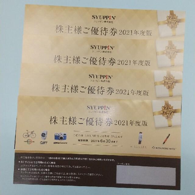 シュッピン 株主優待券 チケットの優待券/割引券(ショッピング)の商品写真