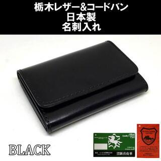 名刺入れ 日本製 コードバン栃木レザー カードケース 新喜皮革 黒 713