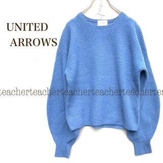 ユナイテッドアローズ(UNITED ARROWS)のウール ニット セーター ブルー 毛 フォックス バルーン ふんわり ざっくり(ニット/セーター)