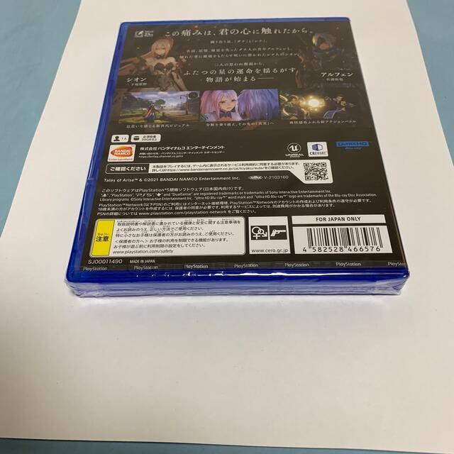 PlayStation(プレイステーション)のPS5 Tales of ARISE テイルズ オブ アライズ 新品未開封 エンタメ/ホビーのゲームソフト/ゲーム機本体(家庭用ゲームソフト)の商品写真