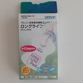オムロン(OMRON)のオムロン低周波治療器エレパルス用ロングライフパッド(マッサージ機)