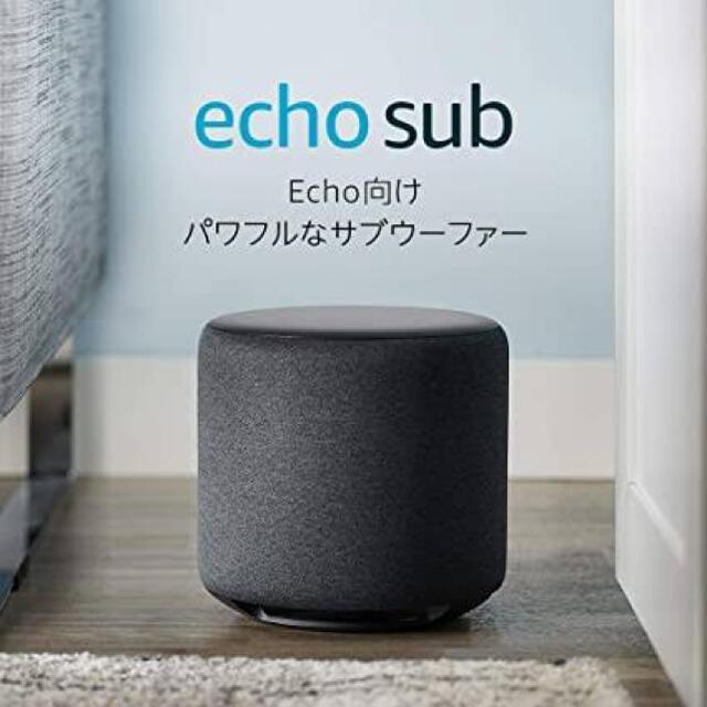ECHO(エコー)のAmazon Echo sub エコーサブ アマゾン スマホ/家電/カメラのオーディオ機器(スピーカー)の商品写真