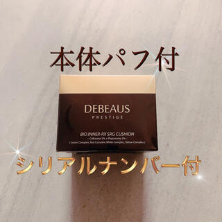 ディビュース ファンデーション DEBEAUS 本体1個 新品正規品