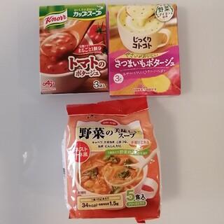 野菜スープ&さつまいもポタージュ&トマトポタージュ