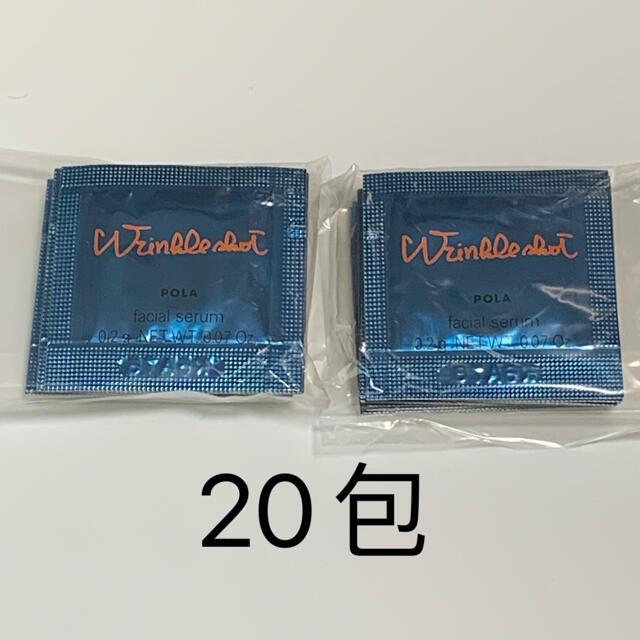 POLA(ポーラ)のPOLA ポーラ リンクルショット メディカルセラム20包 コスメ/美容のスキンケア/基礎化粧品(美容液)の商品写真