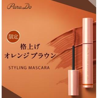 Parado - 【限定】新商品 パラドゥ スタイリングマスカラ オレンジブラウン BR
