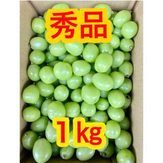 山梨県産 シャインマスカット 粒 秀品1キロ(フルーツ)