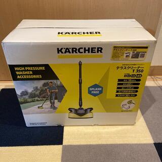 ケルヒャー テラスクリーナー T350 KARCHER 高圧洗浄機用