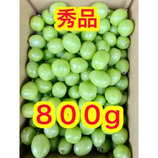 山梨県産 シャインマスカット 秀品800g(フルーツ)