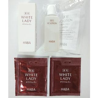 ハーバー(HABA)のHABA  ハーバー  ホワイトレディ  VCローション(美容液)