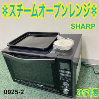 送料込み*シャープ スチームオーブンレンジ 2017年製*0925-2